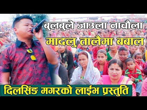 (बुलबुले जाउला नाचौला मादलु तालैमा || Surkheta bulbule jaula | Dilsing Magar Live Performance - Duration: 6 minutes, 47 seconds.)