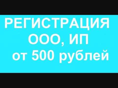 Регистрация ооо в Тольятти.wmv