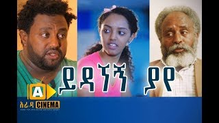Nonton                        Ethiopian Movie Yedagnegn Yaye    2017 Film Subtitle Indonesia Streaming Movie Download