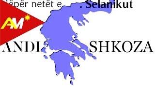 Andi Shkoza - Neper Netet E Selanikut (Video - Tekst)