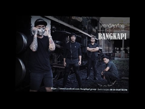 สถานีสุดท้าย - BANGKAPI 「Official Lyrics Video」