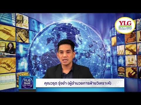 YLG Gold Night Report ประจำวันที่ 05-04-61