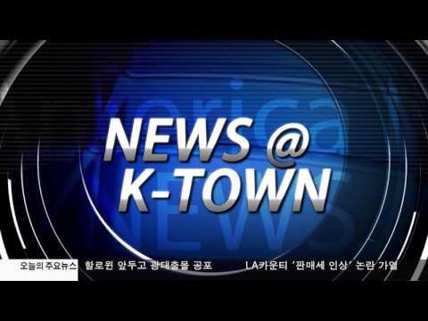 한인사회 소식 10.05.16 KBS America News