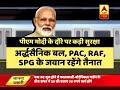 PM Modi to inaugurate new Magenta line metro from Botanical Garden to Kalkaji Mandir - Video