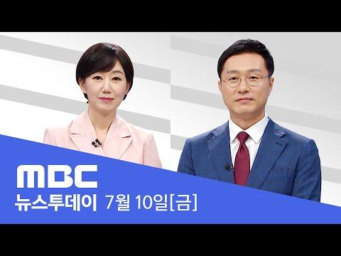 실종 신고 7시간 만에 발견...서울대병원 안치 - [LIVE] MBC 뉴스투데이 2020년 7월 10일