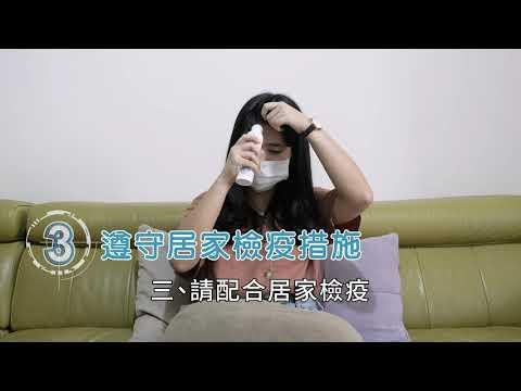 影片封面圖:國際疫情升溫 落實防疫不鬆懈