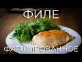 Куриная грудка фаршированная шпинатом и сыром СОЧНЫЙ рецепт!!