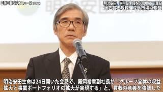 明治安田、米中堅生保を6000億円で買収−過去最大規模、成長市場に基盤(動画あり)