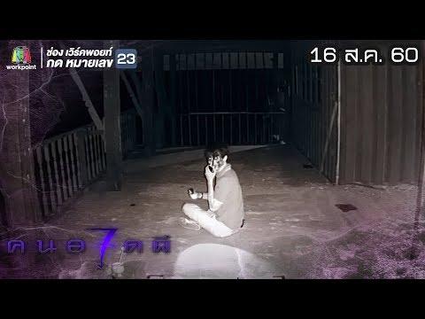 คนอวดผี ปี7 | รถผีสิง | 16 ส.ค. 60 Full HD