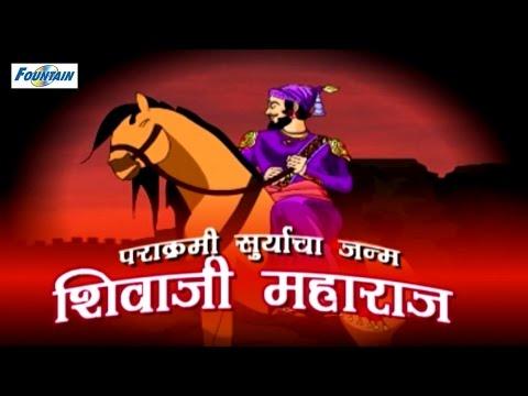 Video Parakrami Suryacha Janma Shivaji Maharaj - Full Animated Movie - Marathi download in MP3, 3GP, MP4, WEBM, AVI, FLV January 2017
