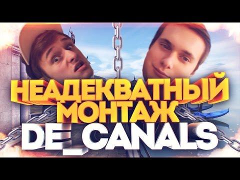 НЕАДЕКВАТНЫЙ МОНТАЖ🔞 - de_canals [cs:go]