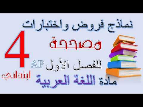 نماذج فروض واختبارات الفصل الأول مادة اللغة العربية للسنة الرابعة ابتدائي