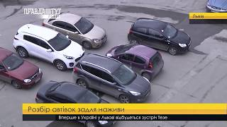 Випуск новин на ПравдаТУТ Львів 13 березня 2018