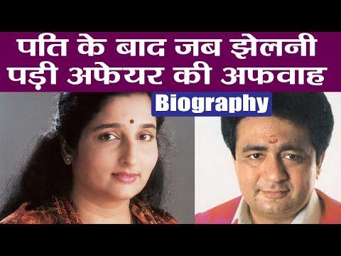 Anuradha Paudwal Biography: जब Anuradha नाम जुड़ा Gulshan Kumar के साथ   वनइंडिया हिंदी