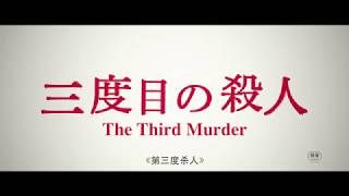 Nonton The Third Murder Official Trailer   In Cinemas 11 January Film Subtitle Indonesia Streaming Movie Download