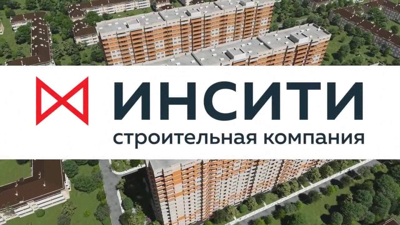 ЖК Инсити на Жигуленко Литер 6, 7