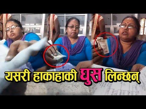 (यसरी हाकाहाकी घुस लिन्छन् भैरहवा भन्सारका महिला कर्मचारी - Ghus - Duration: 2 minutes, 28 seconds.)