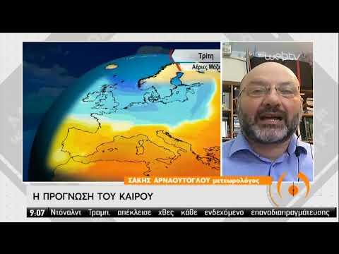 Σ. Αρναούτογλου : Καιρικό | 11/05/2020 | ΕΡΤ