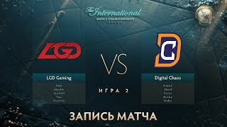 LGD vs Digital Chaos, The International 2017, Мейн Ивент, Игра 2