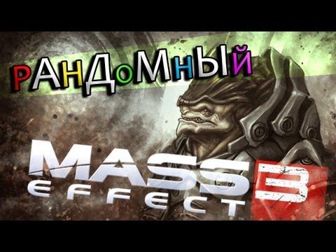 РАНДОМНЫЙ  MASS EFFECT 3