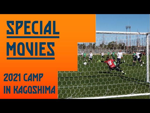 2021鹿児島キャンプ TM松本戦レポート動画