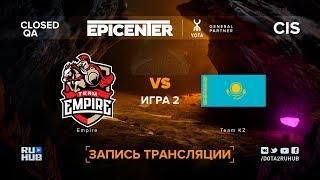 Empire vs Team KZ, EPICENTER XL CIS, game 2 [Adekvat, LighTofHeaveN]