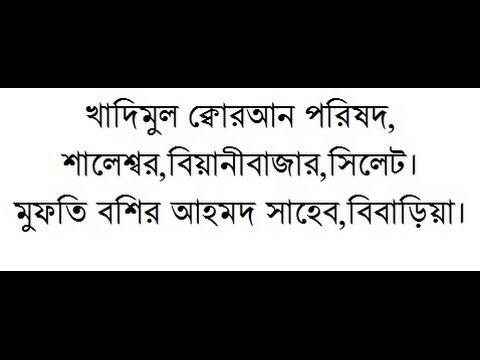 Boshir Ahmed. B Bariya. বিষয়ঃ সুন্নতে রাসূল সাল্লাল্লাহু আলাইহি ওয়া সাল্লাম এর গুরুত্ব