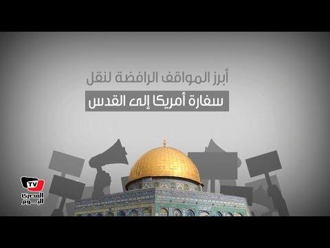 أبرز المواقف الرافضة لنقل سفارة أمريكا إلي القدس
