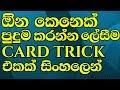 සුපිරිම card trick එකක් - magic tricks sinhala