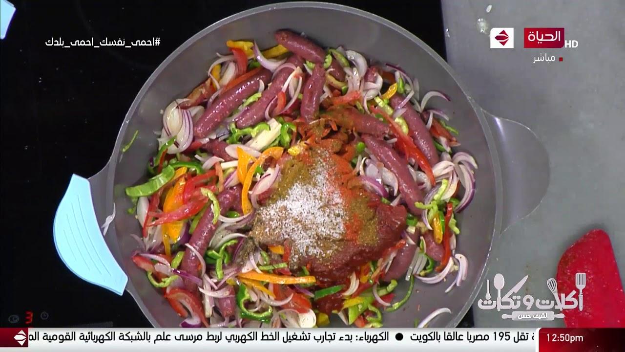 أكلات و تكات - على طريقة الشيف حسن عمل ( طاجن سجق بلدي - شوربة الحريرة )