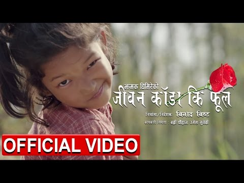 Video Maile Ka Lekhna  Jane | मैले क लेख्न जाने | MOVIE | जीवन काँडा कि फूल | Jiwan Kanda Ki Phool download in MP3, 3GP, MP4, WEBM, AVI, FLV January 2017