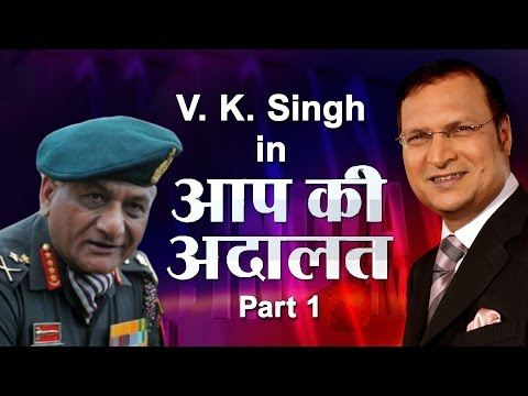 aap - Ex-Army Chief V.K.Singh turns his side up on Aap Ki Adalat with Rajat Sharma. For more content go to http://http://www.indiatvnews.com/video/ Follow us on fa...