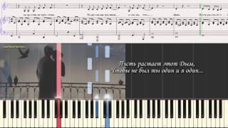 Дым - Корнелюк �горь (Ноты и Видеоурок для фортепиано) (piano cover)   ФортеНота  ФортеНота