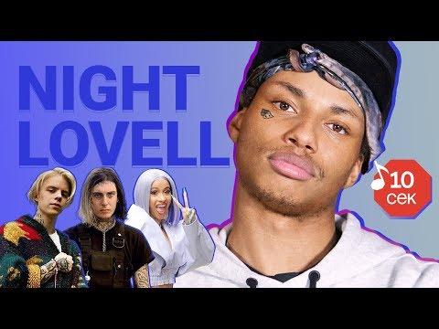 Night Lovell в новом выпуске шоу «Узнать за 10 секунд»
