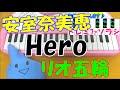 1本指ピアノ【Hero】安室奈美恵 オリンピック 簡単ドレミ楽譜 初心者向け