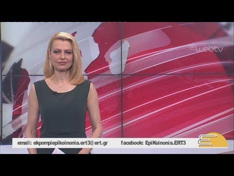 Τίτλοι Ειδήσεων ΕΡΤ3 10.00 | 31/05/2019 | ΕΡΤ