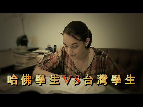 哈佛學生和台灣學生的差別