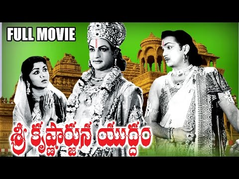 Sri Krishnarjuna Yuddam Full Length Telugu Movie || N.T. Rama Rao || Ganesh Videos - DVD Rip..