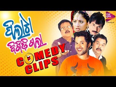 Video Odia Film Pilata Bigidi Gala Comedy Clip download in MP3, 3GP, MP4, WEBM, AVI, FLV January 2017