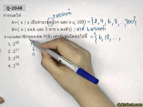 ข้อสอบ เซต ม.4 คณิตศาสตร์