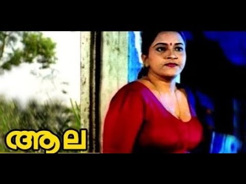 Aala Malayalam Full Movie | Mallu Movies | Malayalam Movies 2017 | New Mallu Aunty 2017