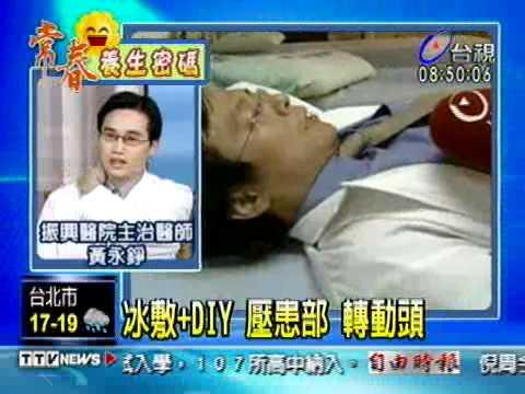骨刺患者 落枕疼痛易上身