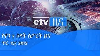 የቀን 7 ሰዓት ስፖርት ዜና…ጥር 10/ 2012 ዓ.ም|etv