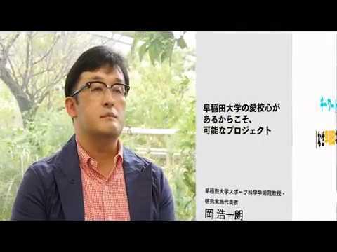 早稲田大学健康づくりプロジェクト「WASEDA's Health Study」