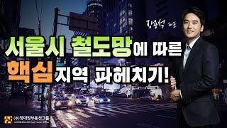 부동산투자, 서울시 전철노선을 알면 전망이 보인다