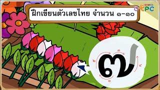 สื่อการเรียนการสอน ทักษะการเขียนวรรณยุกต์และเลขไทย ป.1 ภาษาไทย