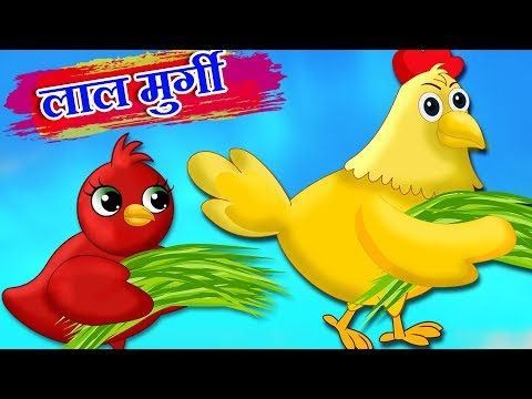 चालाक लाल मुर्गी | Wise Little Red Hen | Hindi Kahaniya For Kids | Moral Stories | Murgi Ki Kahani