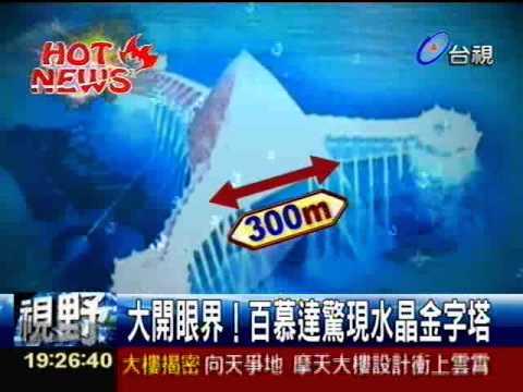神秘百慕達驚人發現~水晶金字塔!這就是造成船消失的原因?!