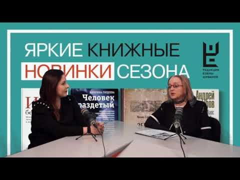 О книгах с Еленой Шубиной