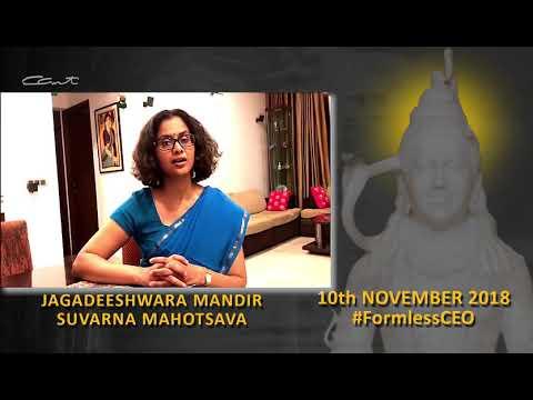 Jagadeeshwara Mandir Suvarna Mahotsava - Radhika Balakrishnan